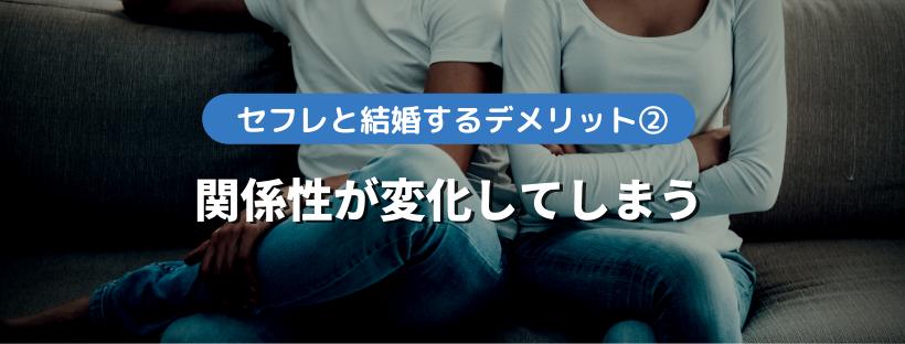 sefure-kekkon-honmei020