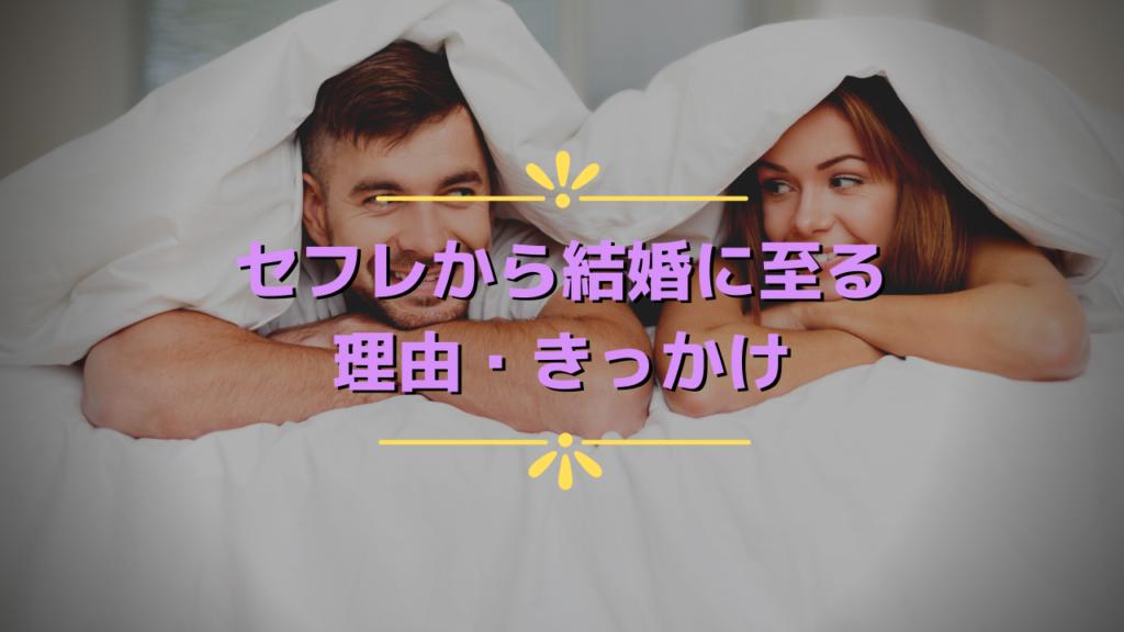 sefure-kekkon-honmei03