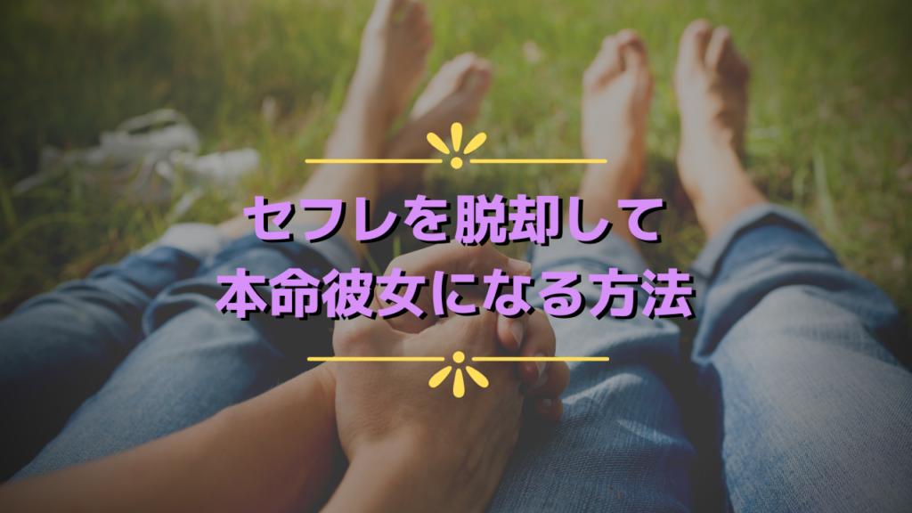 sefure-kekkon-honmei04