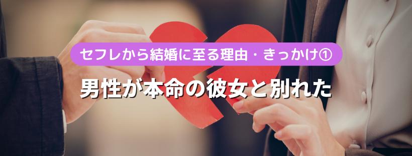sefure-kekkon-honmei07