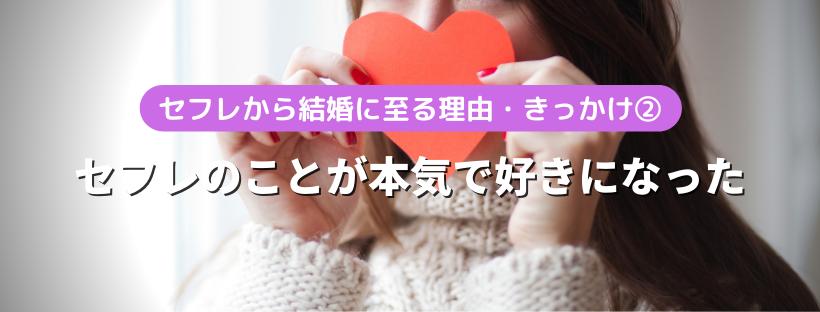 sefure-kekkon-honmei08