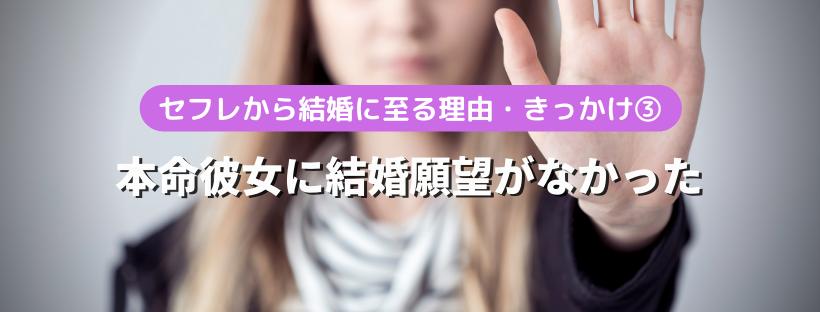 sefure-kekkon-honmei09