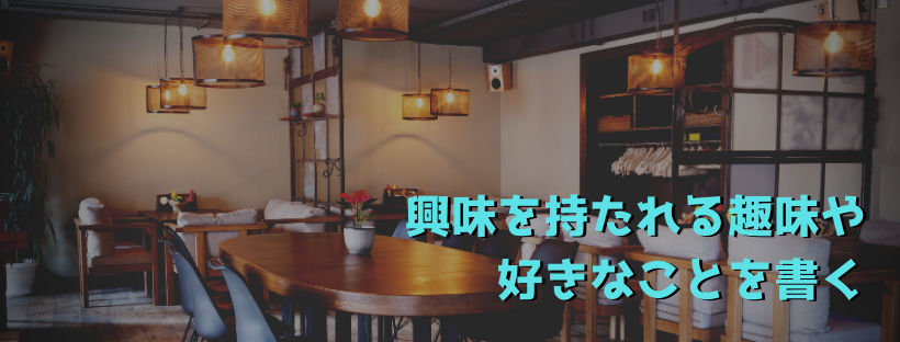 sefure-tsukurikata013