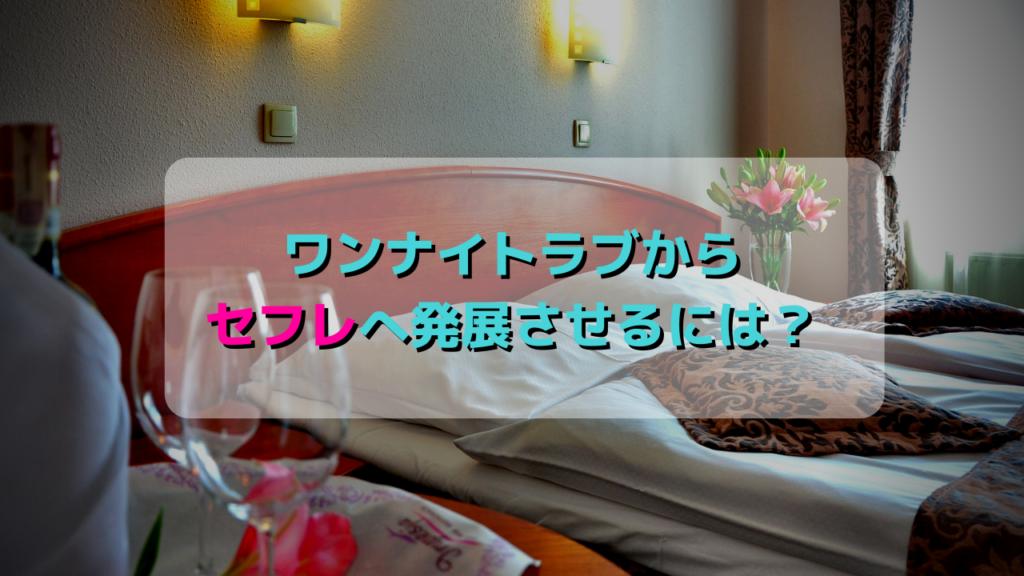 sefure-tsukurikata07