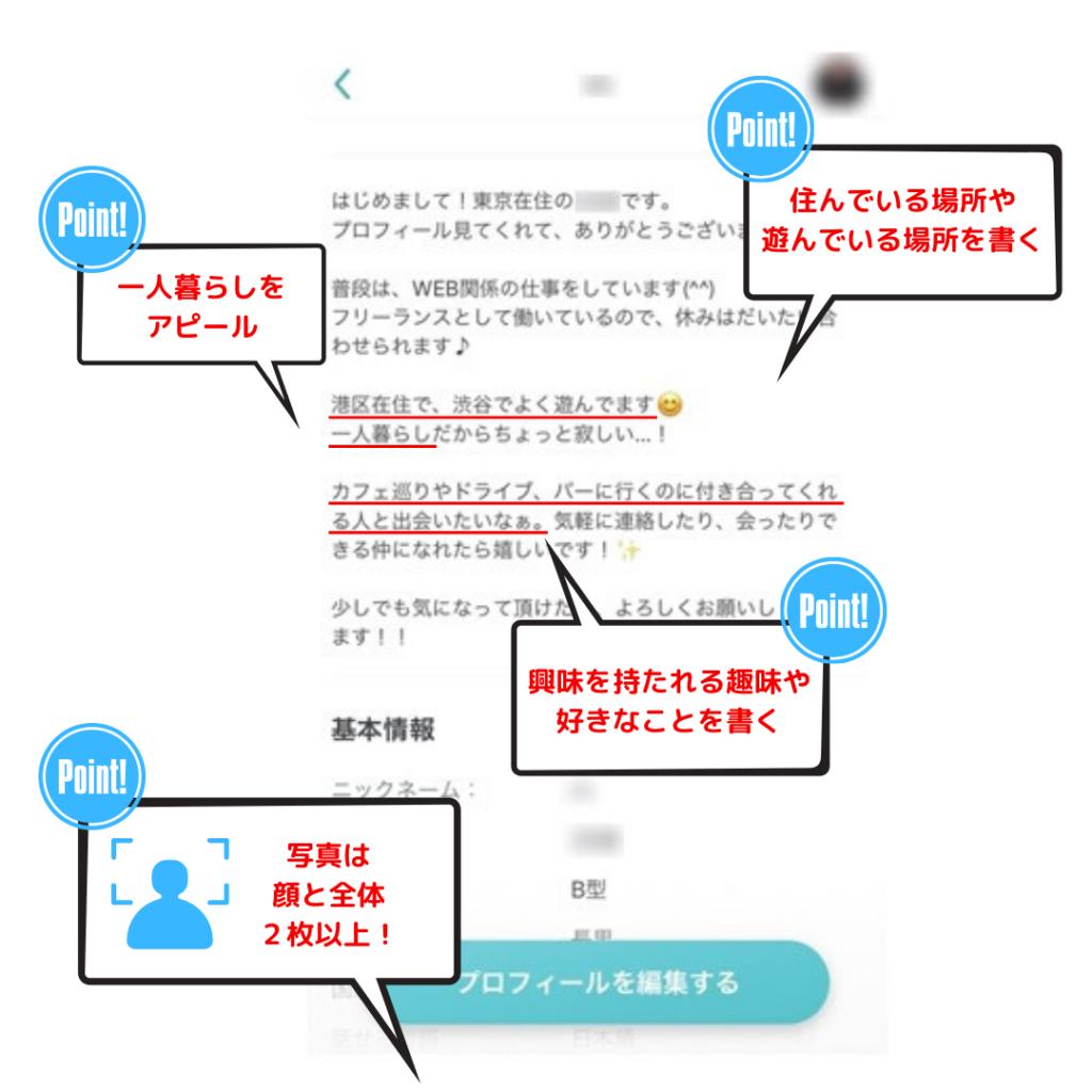sefure-tsukurikata08