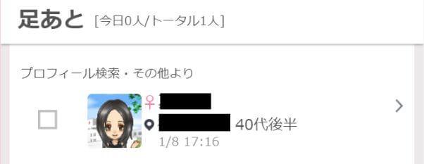 wakuwakumail-ashiato2