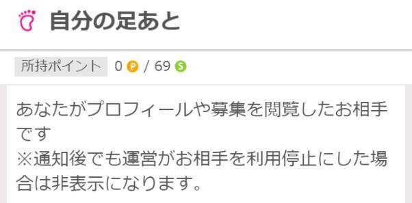 wakuwakumail-ashiato3