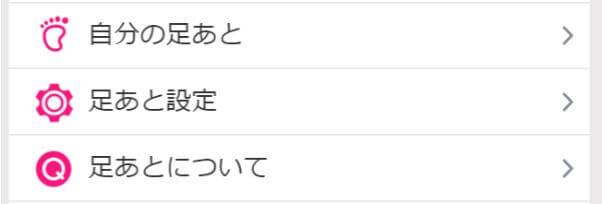 wakuwakumail-ashiato5