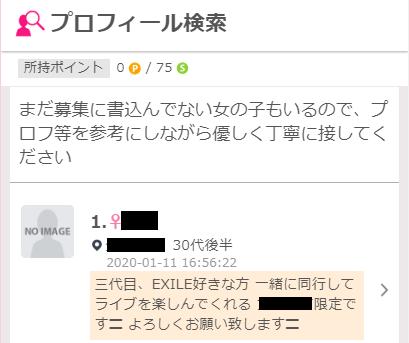 wakuwakumail-konkatsu10