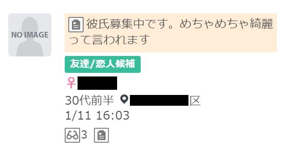wakuwakumail-konkatsu12