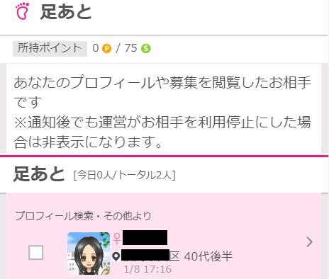 wakuwakumail-konkatsu2