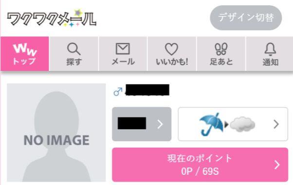 wakuwakumail-riyouteishi5