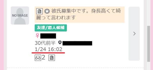 wakuwakumail-saisyuulogin6