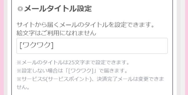 wakuwakumail-tsuuchi3