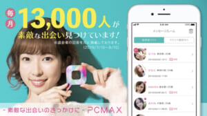 PCMAXのアプリとWEB版でお得度、出会いやすさは変わる?6つのポイントを徹底比較!