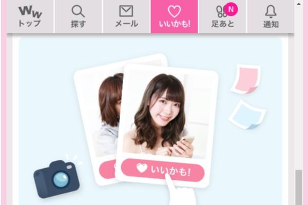 iikamo-ranking
