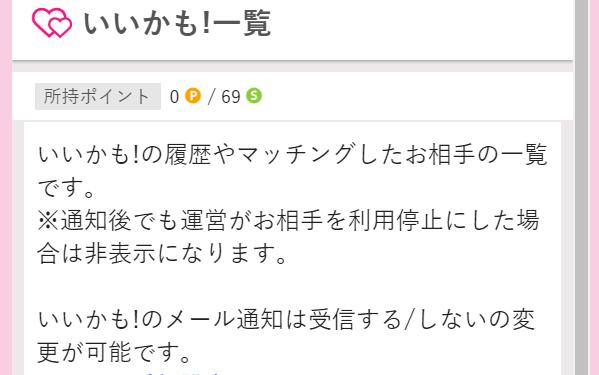 iikamo-ranking2