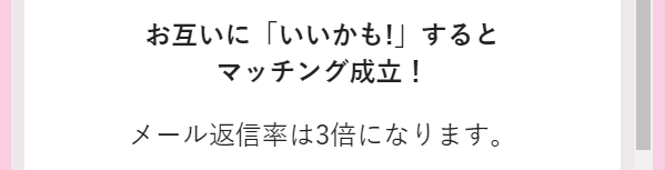 iikamo-ranking3