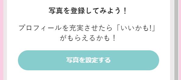 iikamo-ranking5