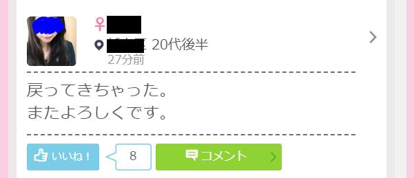 nikki-tsubuyaki4