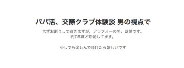 papakatsu-blog4