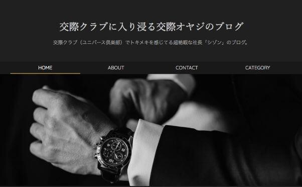 papakatsu-blog5