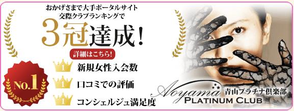 papakatsu-nansaimade10
