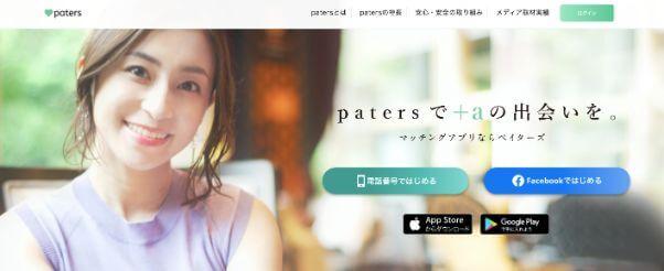 papakatsu-nansaimade6