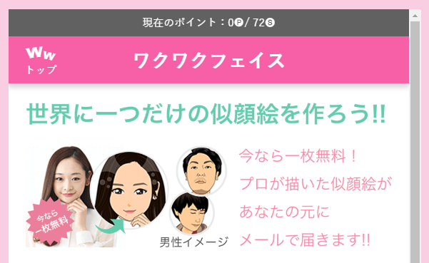 wakuwaku-face1