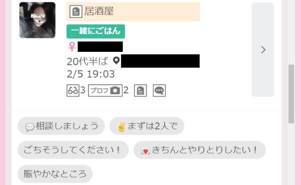 wakuwakumail-bosyuukensaku2