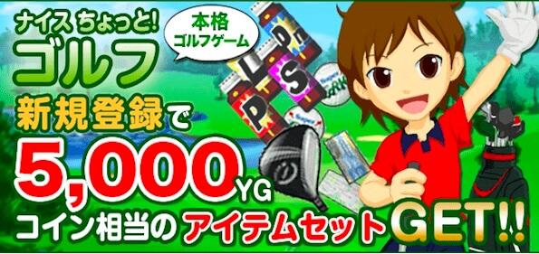 wakuwakumail-game10
