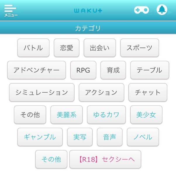 wakuwakumail-game3