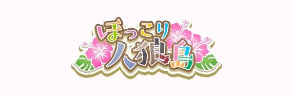 wakuwakumail-game8