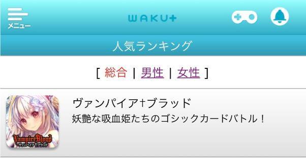 wakuwakumail-game9