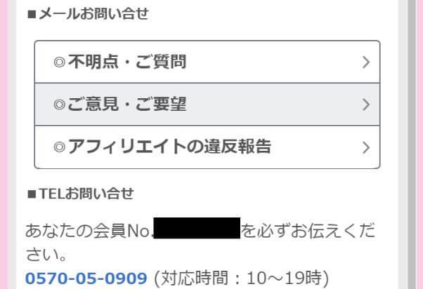wakuwakumail-support1