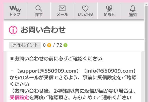 wakuwakumail-support2