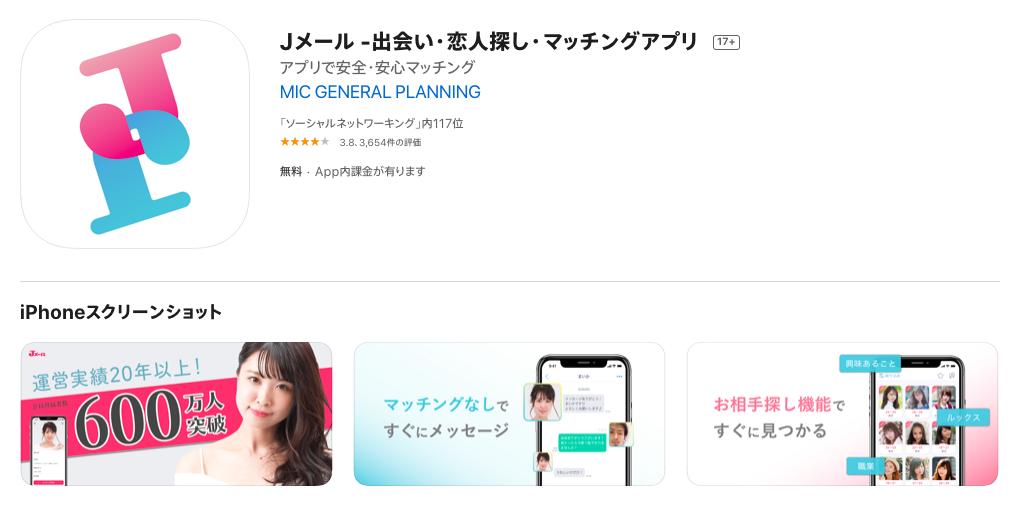 Jメール アプリ