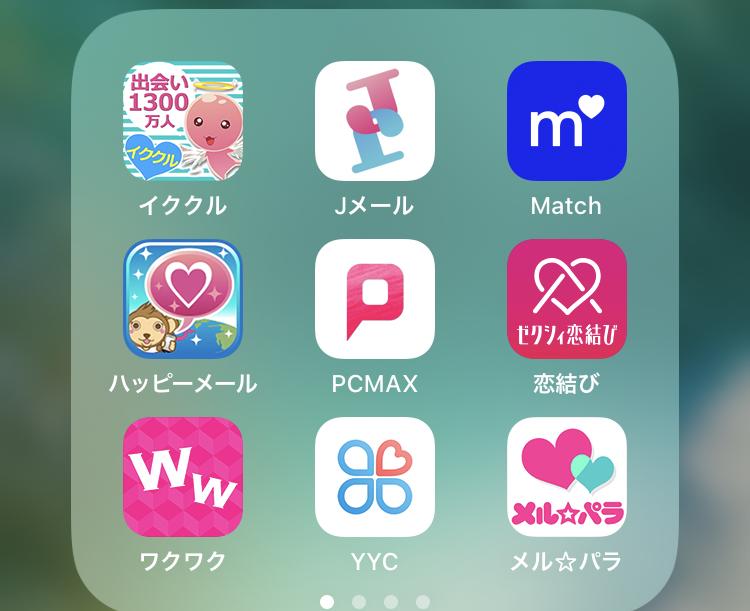 マッチングアプリ 出会い系 比較