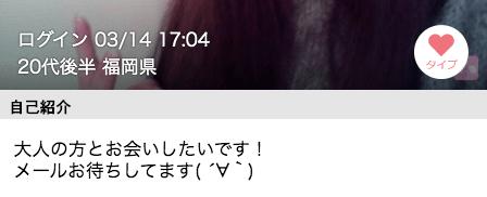 happymail-fukuoka1