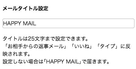 happymail-furin3
