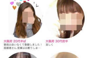 大阪でハッピーメールは使える?セフレ、恋人は作れるのか徹底解説
