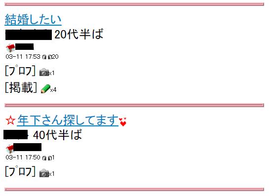 happymail-otameshi4