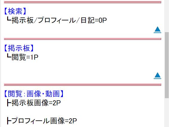 happymail-otameshi6