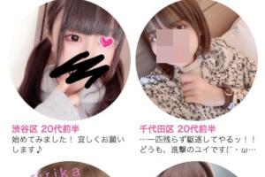 東京に住んでいるならハッピーメールは使うべき!理由と体験談、東京の女を落とす方法
