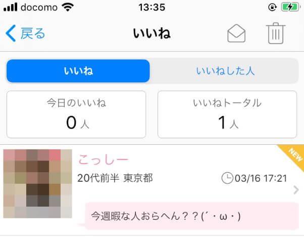 happymail-tokyo11