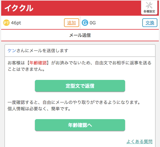 ikukuru-message-soushindekinai1