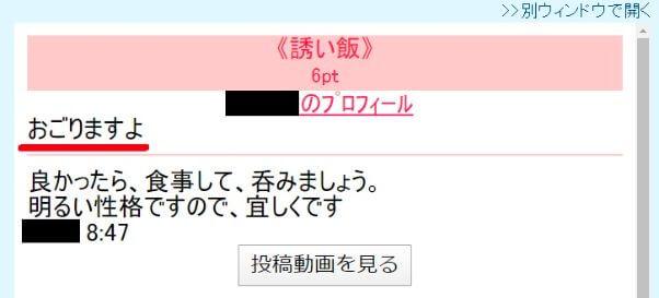 jmail-mamakatsu3
