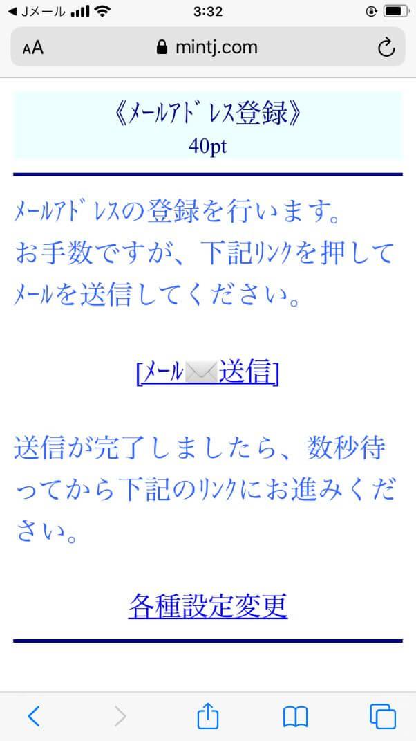 jmail-tuuchi2