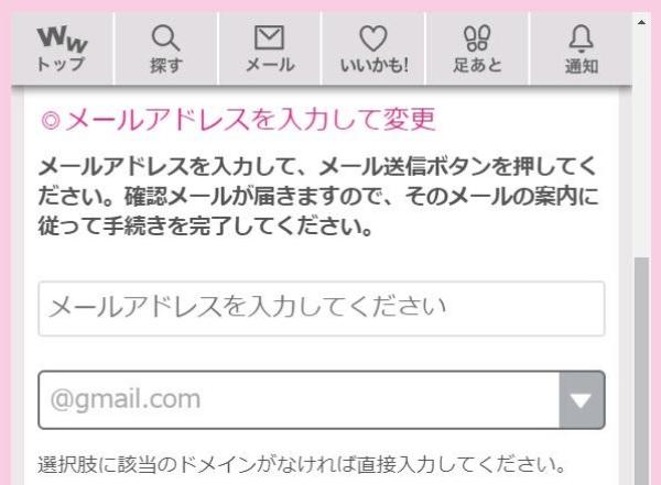 mailaddress-henkou-1