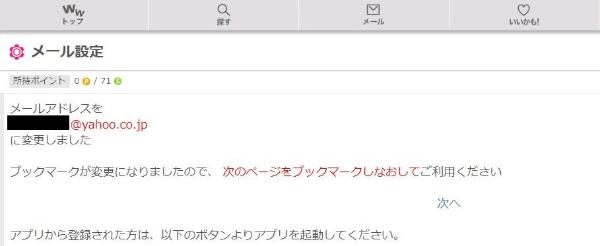 mailaddress-henkou-3